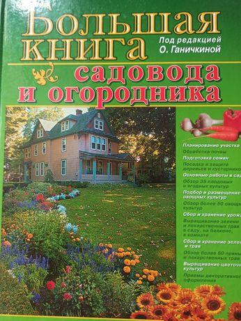 Большая книга садовода и огородника О.Ганичкина