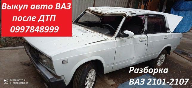 Разборка ВАЗ 2101-2107 Двигатель,КПП,стартер,генератор,капот,ГБО