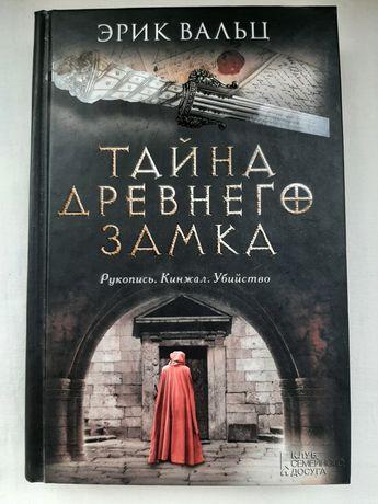 Книга Эрик Вальц Тайна древнего замка