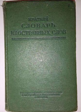 Краткий словарь иностранных слов 7000 слов и терминов 5 издание