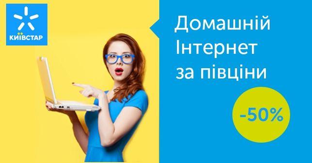 Подключить Киевстар Интернет в Днепр, Кривой Рог, Никополь.
