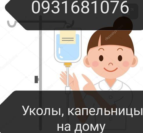 Уколы Капельницы медсестра на дому ,Катетер,от Запоя, Анализы,Клизма,