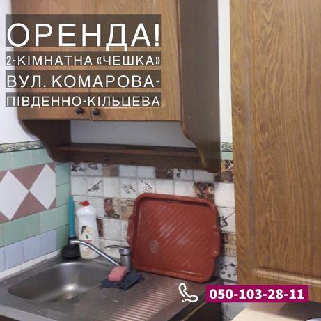 2 кім. «чешка» вул. Комарова- Південно-Кільцева!