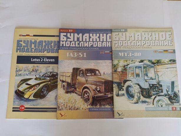 Бумажные модели ГАЗ -51, МТЗ-80, Лотос, 1-25