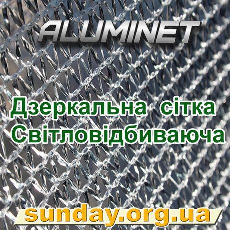 Алюминет Aluminet зеркальная сетка светоотражающаящая 55% затенение