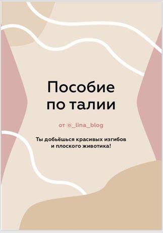 Гайд, книга, чек лист Пособие по талии От блогера _lina_blog