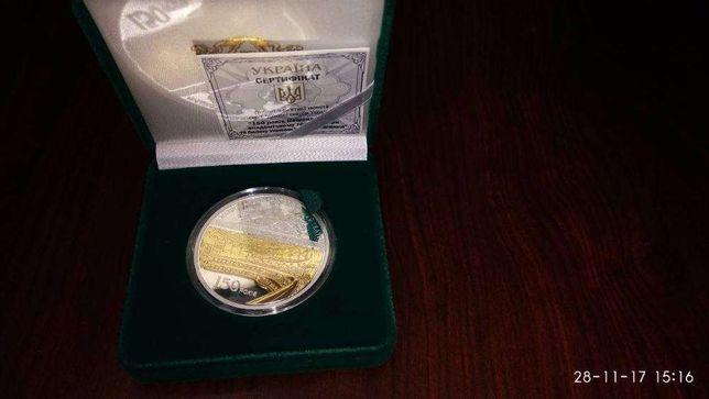 монета 150 лет Национальной опере Украины им. Т.Г. Шевченко