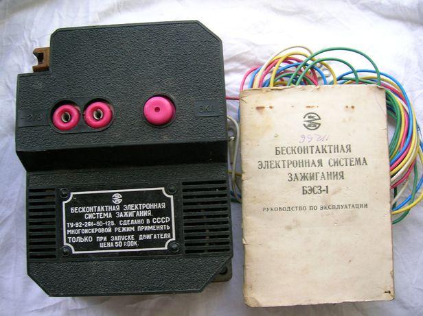 бесконтактная электронная система зажигания ссср