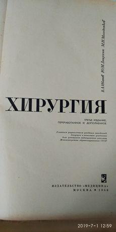 Книга хирургия 1968 год