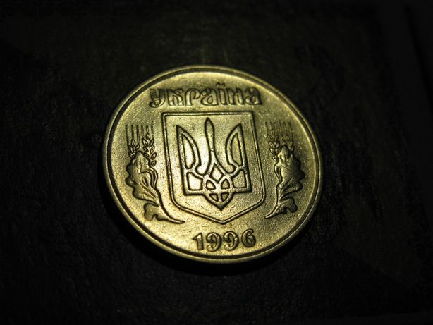 Редкая монета Украины 25 копеек 1996 года КРУПНЫЙ гурт.
