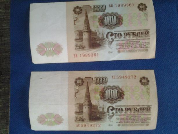 продам банкноты СССР ном.100, 50,25 руб -1961г