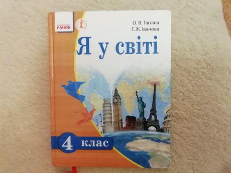 """Учебник """"Я у світі 4 клас"""""""