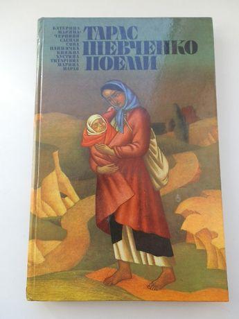 Тарас Шевченко, Поеми, 1984 г, книга с иллюстрациями, поэмы, Веселка