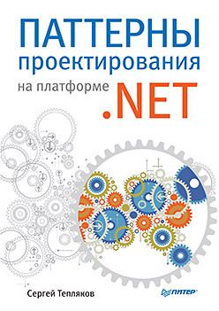 Паттерны проектирования на платформе .NET, Тепляков С. В.