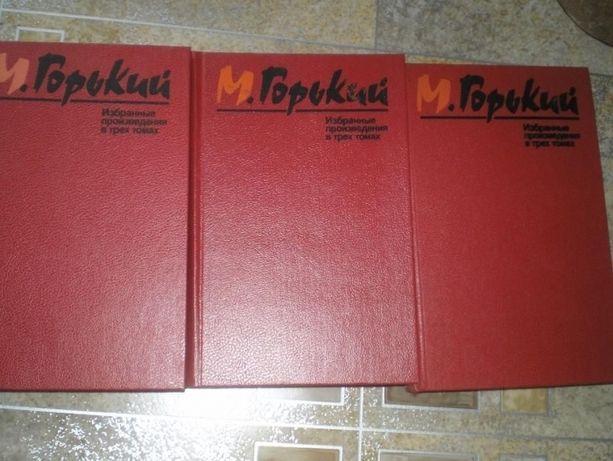 Максим Горький. Избранные произведения в 3 томах (комплект из 3 книг)