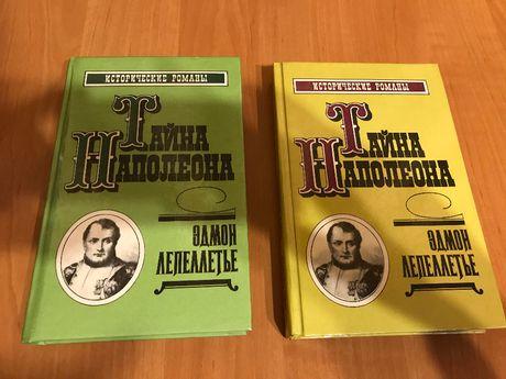 Книга Тайна Наполеона Эдмон Лепеллетье