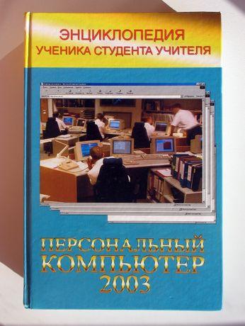 Персональный компьютер 2003