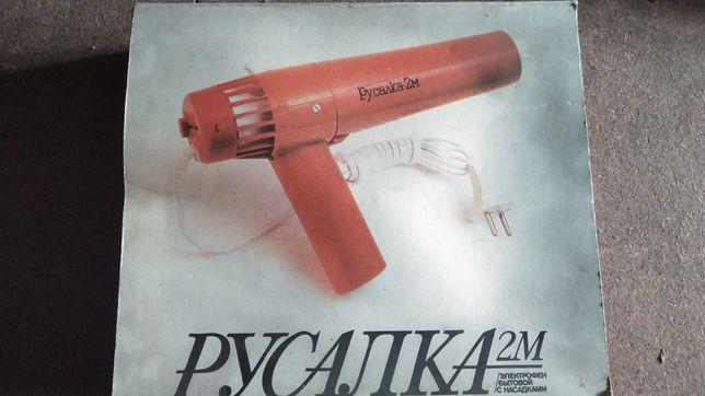 Фен Русалка 2М (СССР)