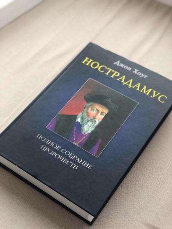 """Продам книгу """" Нострадамус"""""""