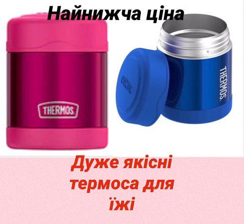 Термос для їжі вакуумний термос для еды дитяче харчування посуд