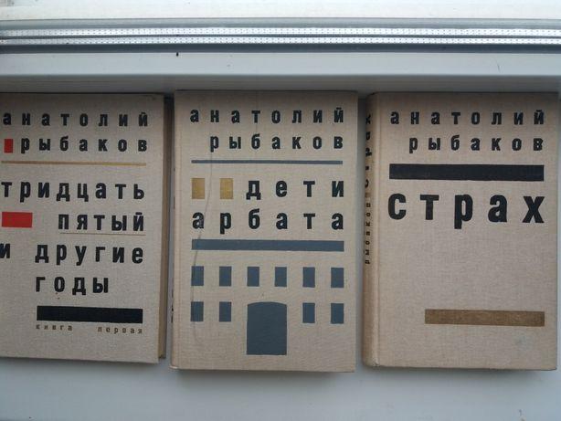 """А. Рыбаков """"Страх"""", """"Дети Арбата"""", """"35-тый и другие годы"""" за 120 грн."""