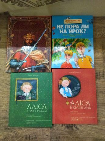 Книги ,детская хрестоматия