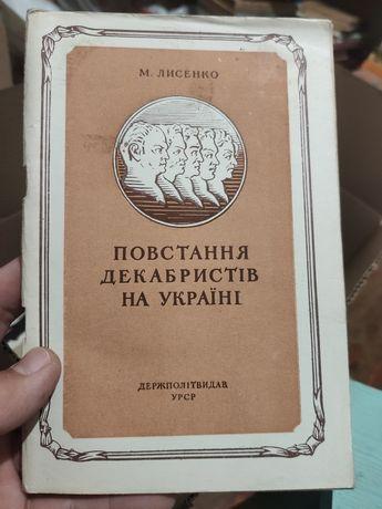 М. Лисенко повстання декабристів на Україні 1952
