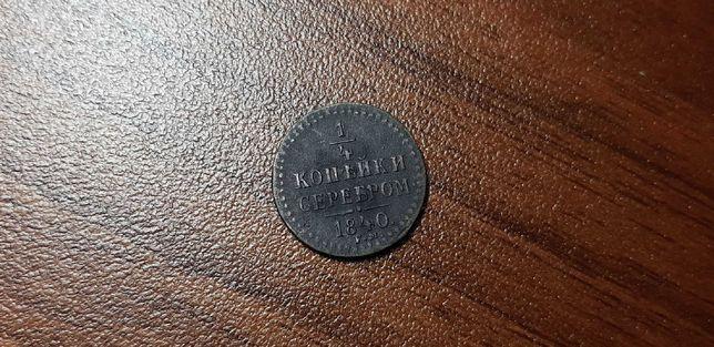 1/4 копейки 1840 год. царская монета
