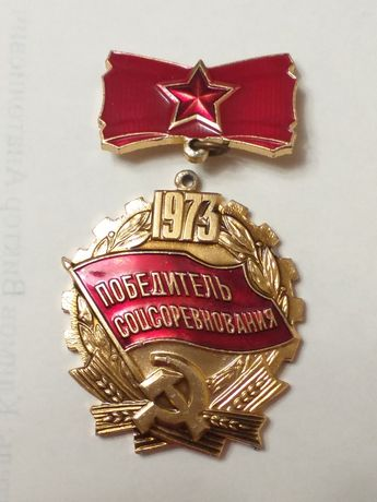 Значок 1973 года