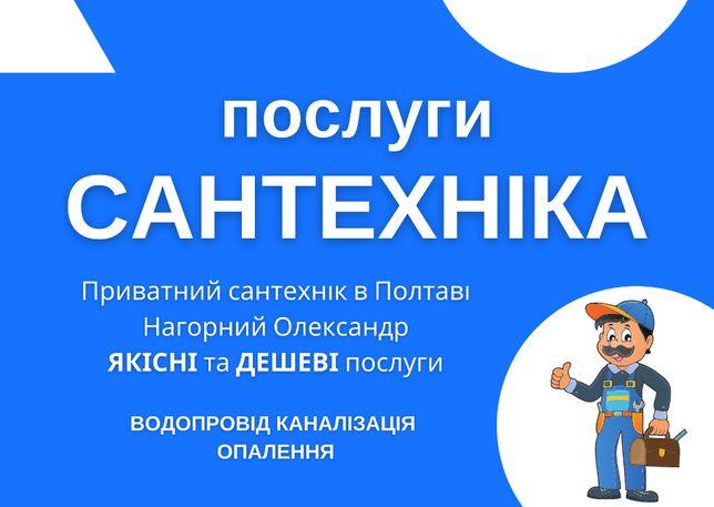 Сантехник Полтава, Услуги Сантехника, Вызов Сантехника