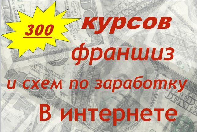 300 курсов франшиз и схем