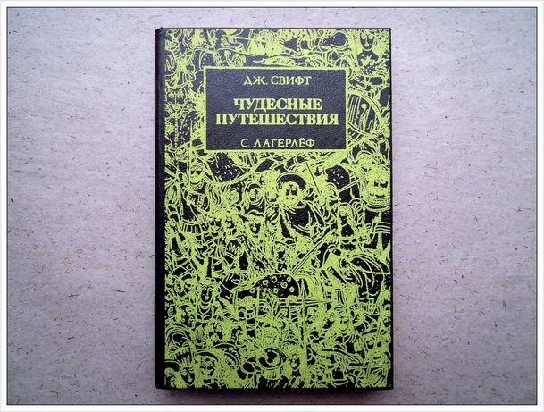 """Книга Дж.Свифт С.Лагерлёф """"Чудесные путешествия"""""""