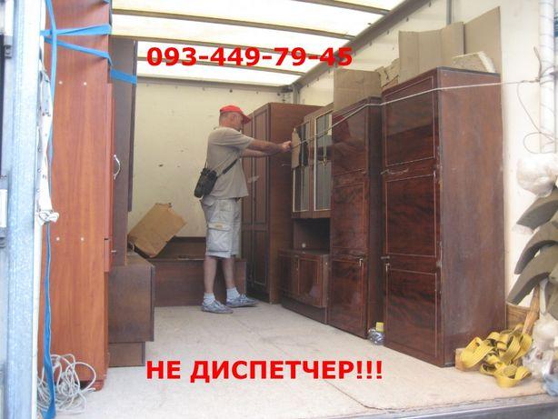 Грузоперевозки .Перевозка мебели. Холодильники ( 2.20 ) Подъем на этаж