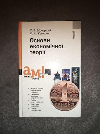 Основи економічної теорії. 3-є видання
