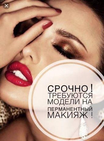 Нужны модели на перманентный макияж цена 500 грн!