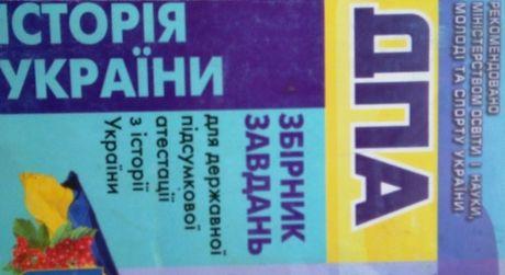 ДПА 2014 Історія України Збірник завдань+ відповіді/ 11 клас