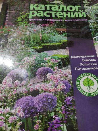 Каталог растений, польское издание