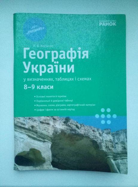 Справочник География Украины 8-9, Довідник