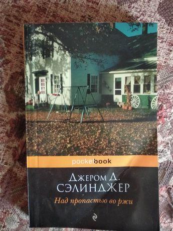 """Книга Дж. Селинджер """"Над пропастью во ржи"""""""