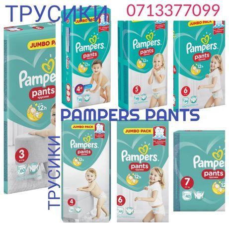 Трусики-подгузники Памперс Pampers Pants размеры 2,3,4,4+,5,6,7 Грузия