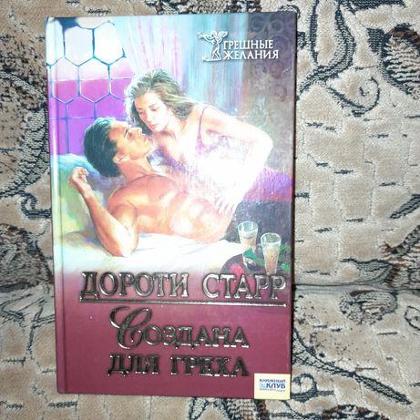 Книги,любовные романы