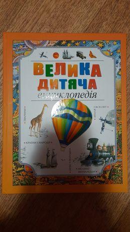 Велика дитяча енциклопедії книга на українській мові
