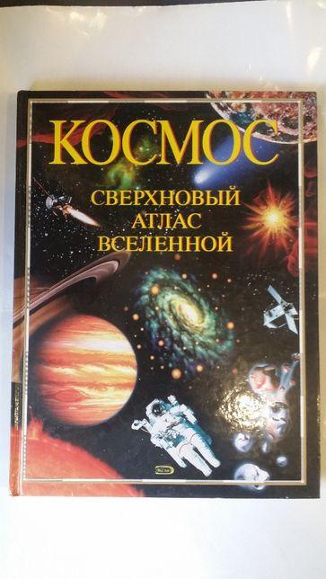 Жанлука Ранцини. Космос. Сверхновый атлас Вселенной.