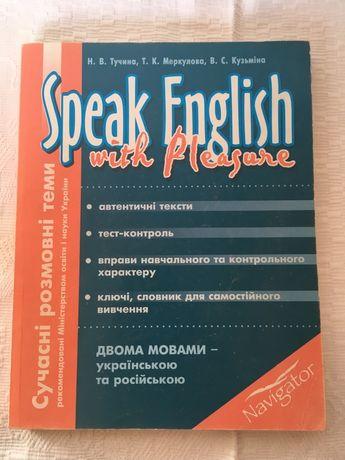 Учебник английского языка Speak English with pleasure