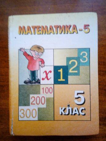 Математика 5 клас, ГДЗ, Янченко