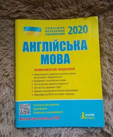 Посібник для зно з англійської