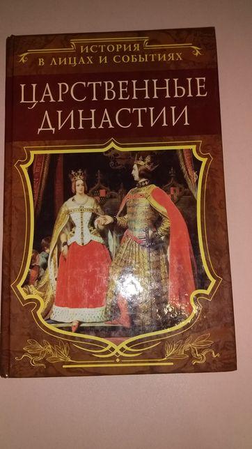 Царственные династии