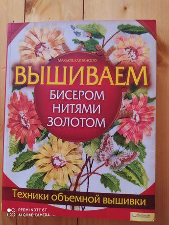 Книги про вишивання
