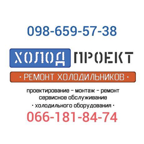 РЕМОНТ ХОЛОДИЛЬНИКОВ и Промышленного холодильного оборудования