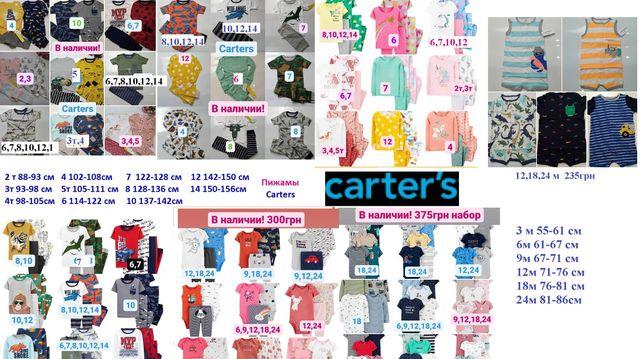 В наличии Carters , картерс, пижамы, бодики, веселые попки , боді